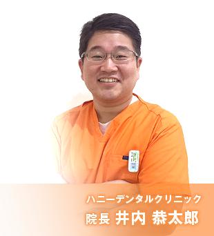ハニーデンタルクリニック 院長 井内 恭太郎