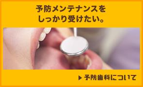 予防メンテナンスをしっかり受けたい。 予防歯科について
