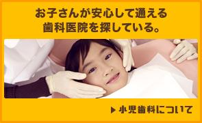 お子さんが安心して通える歯科医院を探している。 小児歯科について
